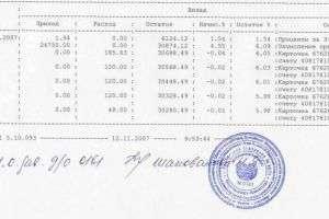 Москва (Курский если выписка со счета без движения денег годах, когда