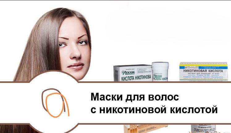 Маска для волос из таблеток никотиновой кислоты