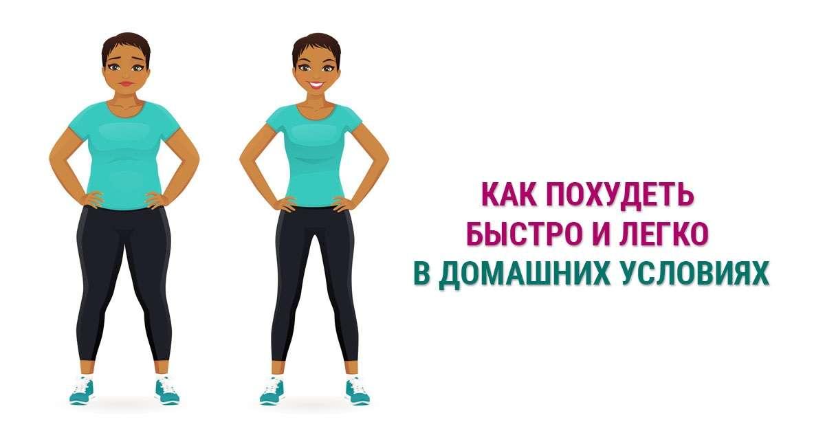 Легкий способ сбросить вес в домашних условиях