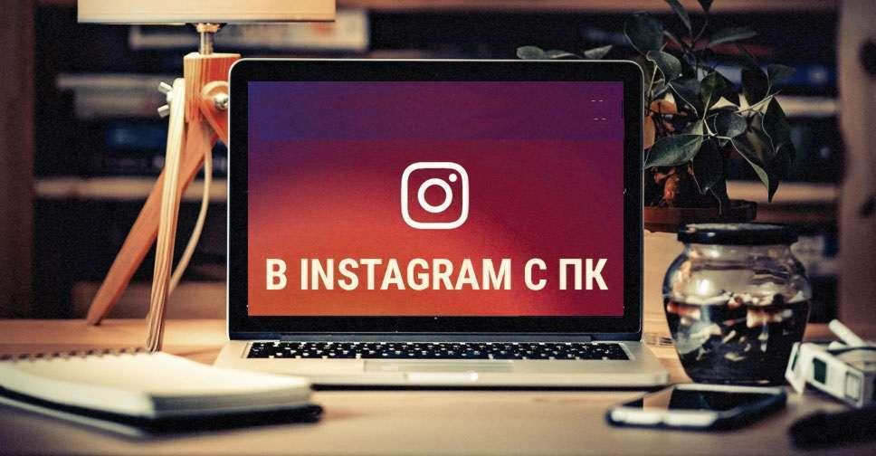 Картинки по запросу В браузерной версии Instagram появились уведомления