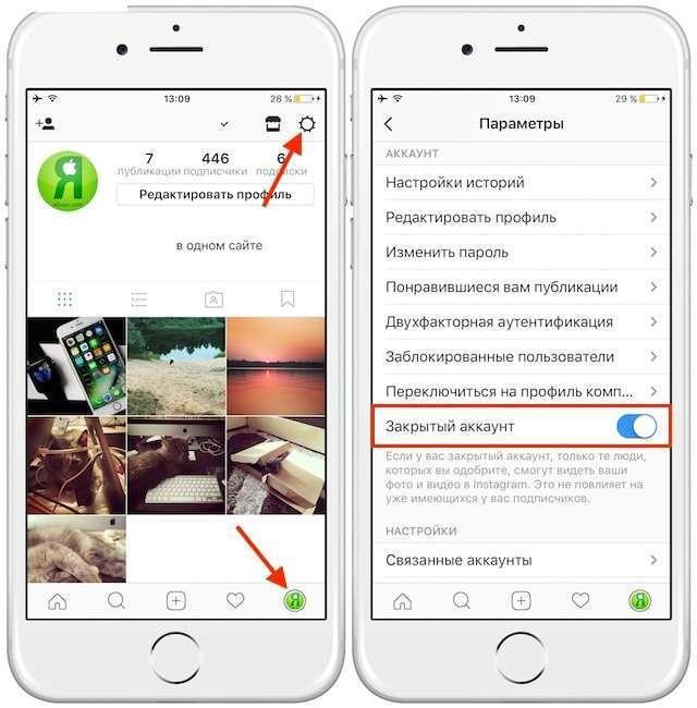Как закрыть профиль в инстаграме с телефона 2018