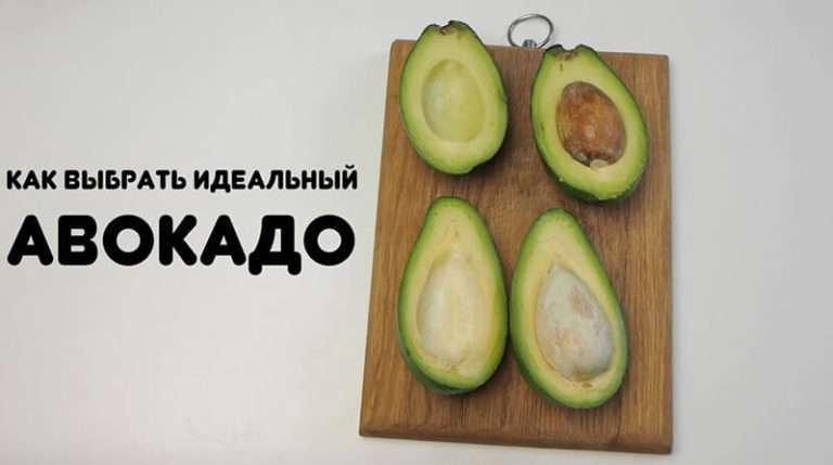 как выбрать вкусное авокадо
