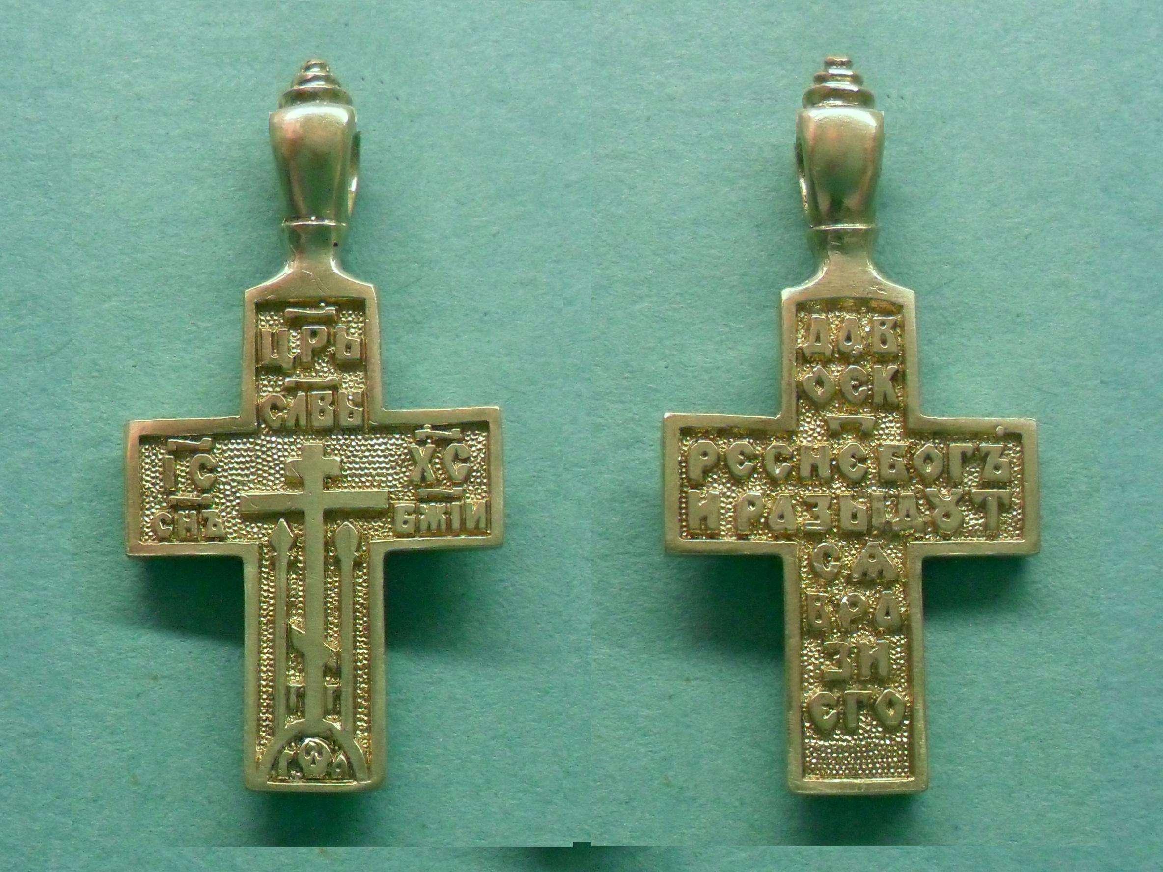 Крест старообрядческий медный фото 4