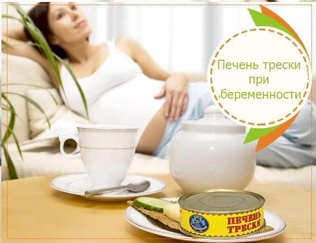 печень трески при беременности сколько можно