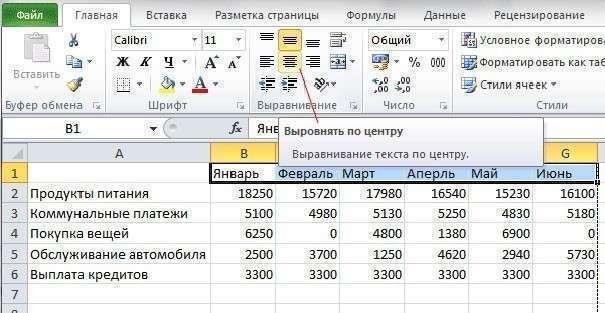 Как создать таблицы в excel 2003 - Simvol-goroda.ru