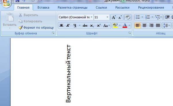 Как в ворде сделать горизонтальный текст
