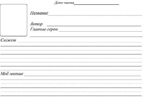 Как быстро сделать читательский дневник