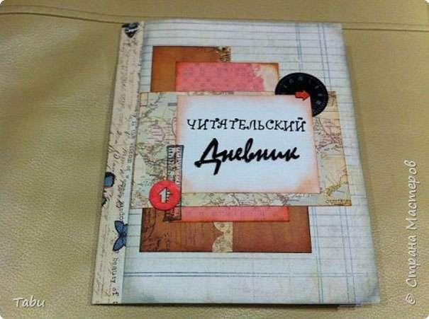 Читательский дневник 1 класс своими руками фото 90