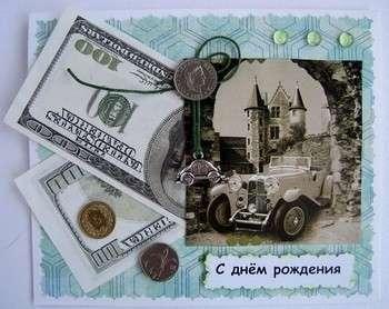 Оригинальный подход — открытка своими руками. Фото с сайта http://brjunetka.ru/
