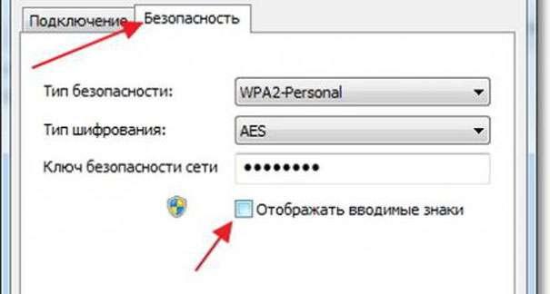 как выяснить пароль от wifi дома
