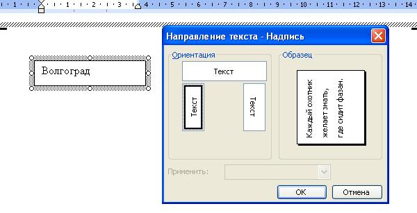 Как сделать направление текста по вертикали