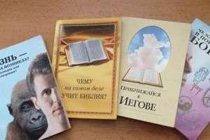 Свидетели Иеговы история и деятельность религиозной организации