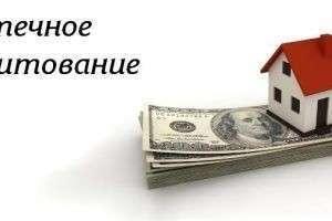 Чем отличается ипотечный кредит от обычного?