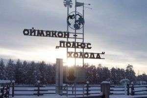 Полюс холода мира: где он находится в России и в мире?