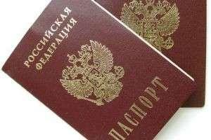 Как украинцам получить гражданство России