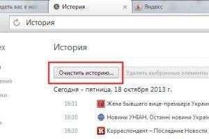 Как очистить историю в Яндексе: способы стереть отдельные ссылки и полностью списки