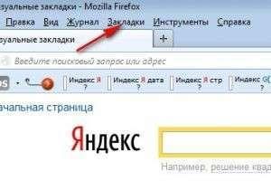 Как удалять ненужные закладки в браузере