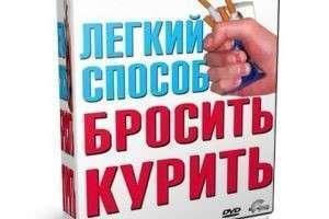 Лёгкий способ освободиться из плена никотиновой зависимости - какой он?