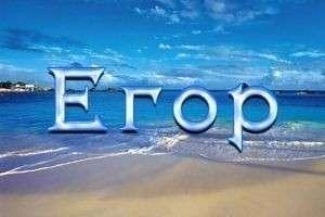 Что означает имя Егор? Происхождение имени и судьба его обладателя
