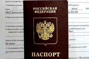 Замена паспорта: заполнение заявления