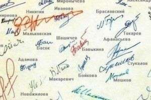 Как придумать роспись в паспорт: маленькие хитрости и свежие идеи