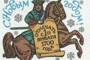 Новогодние традиции на Руси и у разных народов России
