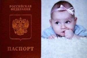Где и как вписать ребенка в паспорт родителей? Список необходимых документов