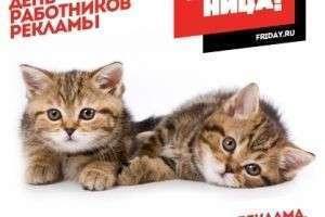Как проходит День работников рекламы среди российских рекламщиков