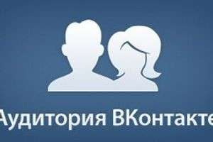 Как узнать число посетителей ВКонтакте
