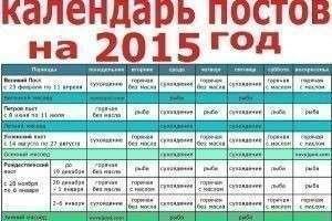 Расписание православных постов в 2015 году