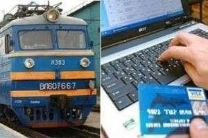 Как заказать билет на поезд через интернет