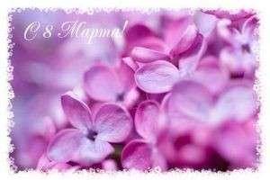 Стихи на 8 марта – лучший подарок для мамы и детей