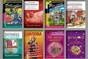 Что читают женщины?