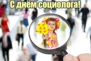 День социолога в России: история и традиции