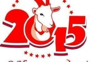 Символ 2015 года – Коза (Овца)