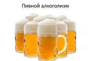 Пивной алкоголизм. Последствия и лечение у мужчин и женщин