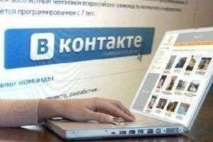 Какие существуют в интернете социальные сети?