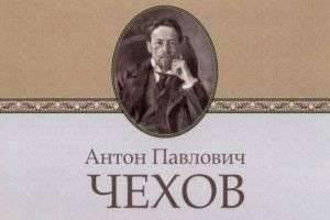 Чехов, жизнь и творчество – эти малоизвестные подробности вас удивят