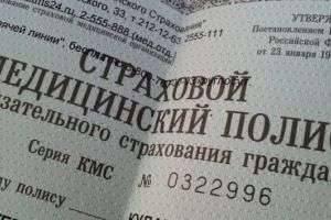 Как получить медицинский полис в Москве, не совершая лишних действий?