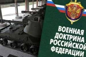 Военная доктрина России: элементарная защита?