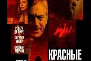 Новая мистическая драма «Красные огни»