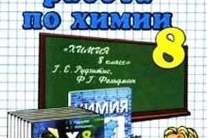 Где скачать решебник за 8 класс?