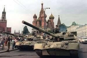 Причины и последствия августовского путча 1991 года