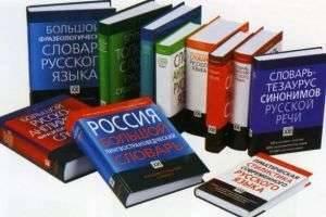 Какое самое длинное слово в русском языке?
