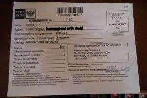 Как узнать, от кого пришло заказное письмо: проверенные методы
