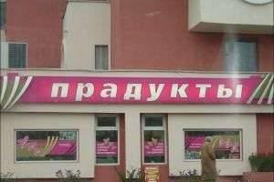 Как назвать магазин продуктов?