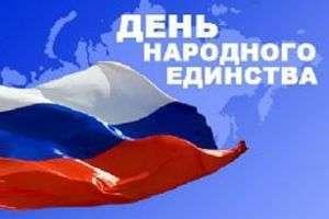 День народного единства 2014 – скажите «нет!» вражде