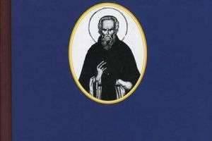Духовный подвиг первого русского митрополита Святителя Илариона Киевского.