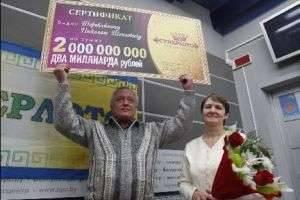 Самый большой выигрыш в лотерею - кому и когда крупно повезло