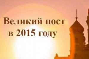 Когда начинается и какого числа заканчивается пост в 2015 году?